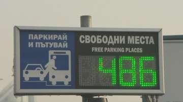В безплатните буферни паркинги в София останаха много незаети места