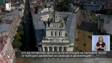 Прокуратурата ще проверява Воля и Народно движение за свобода и демокрация