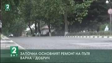 Започна основният ремонт на пътя Варна - Добрич