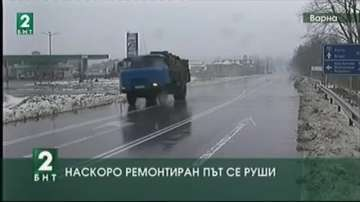 Наскоро ремонтиран път между Старо Оряхово и Долни чифлик се руши