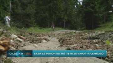 Повече от две години се бави ремонтът на пътя за Семково