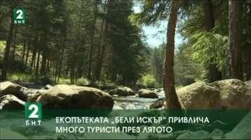 """Екопътеката """"Бели Искър"""" привлича много туристи през лятото"""