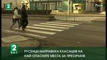 Русенци направиха класация на най-опасните места за пресичане
