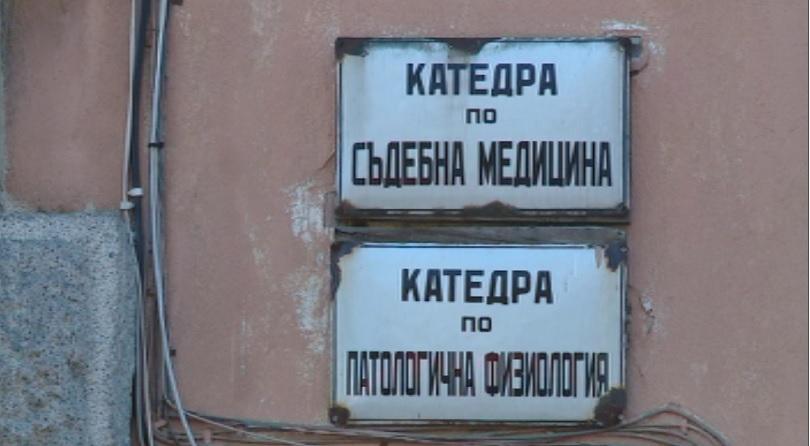 Министерството на вътрешните работи бави изплащането на възнагражденията за експертизи,