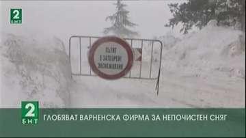 Глобяват варненска фирма за непочистен сняг
