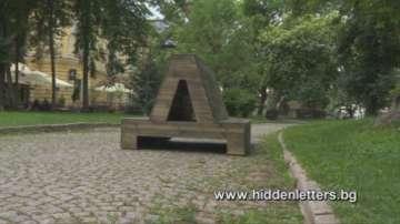 Поставят 12 пейки във формата на букви от кирилицата в София