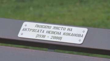 Почетен знак на любимата пейка на Невена Коканова ще ни напомня за нея