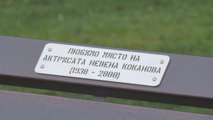 Снимка: Почетен знак на любимата пейка на Невена Коканова ще ни напомня за нея
