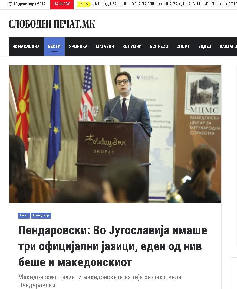снимка 1 Пендаровски: Македонският език и македонската нация са факт