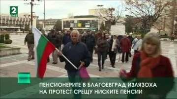 Пенсионерите в Благоевград излязоха на протест срещу ниските пенсии