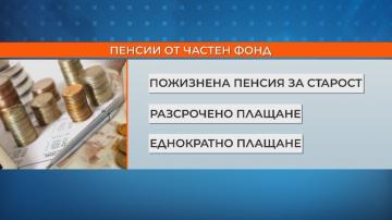 Държавата предлага три варианта за изплащане на втората пенсия