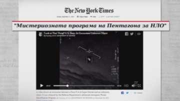 Пентагонът с програма за разследване на сигнали за НЛО