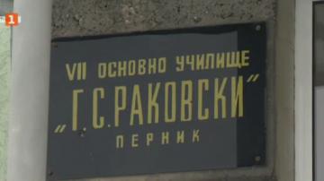 Наказват дисциплинарно шефката на РУО-Перник заради програмата против насилие