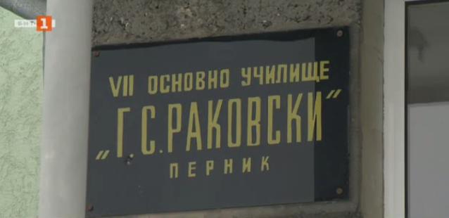 Шефката на Регионалното управление по образованието в Перник ще бъде