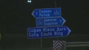 Пуснато е движението през пътния възел Даскалово и по автомагистрала Люлин