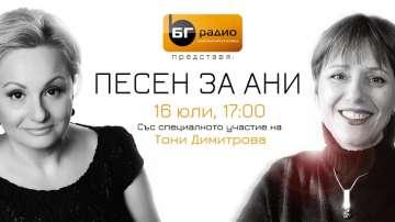Tони Димитрова със специален концерт по БГ Радио в памет на Ана Мария Тонкова