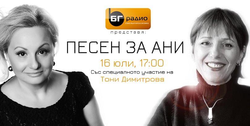 За шести пореден път на 16 юли БГ Радио организира