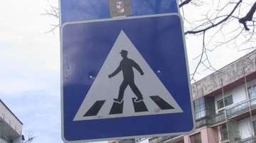 Винаги ли пешеходецът има право?