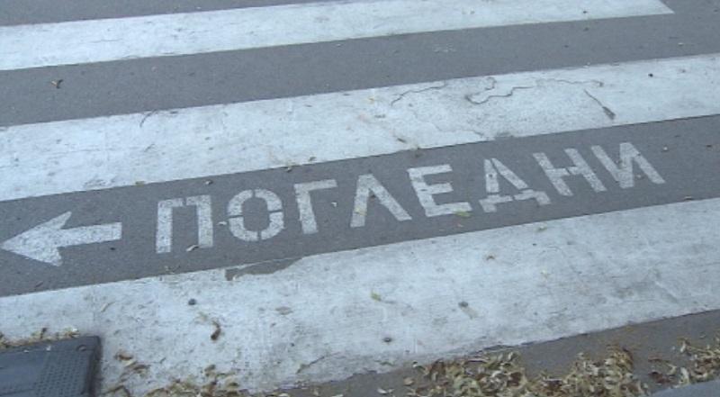 В Сандански излизат на протест срещу безразсъдното шофиране
