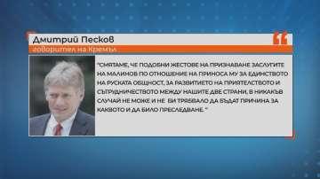 Кремъл: Награждаването на Малинов не би трябвало да е повод за преследване