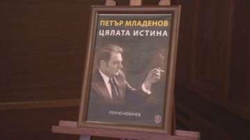 Пенчо Ковачев с премиера на книгата си за Петър Младенов