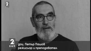 Почина режисьорът Петър Пашов