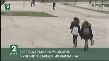 Без подаръци за учителите в учебните заведения във Варна