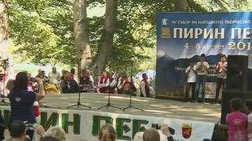 Започна 15-ото издание на събора на народното творчество Пирин пее