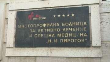За какво се разбраха ръководствата на Пирогов и на МВР?