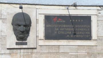 Дарение за детското отделение на Пирогов