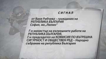 Майката на загиналия командос Емил Шарков с остро писмо до вътрешния министър