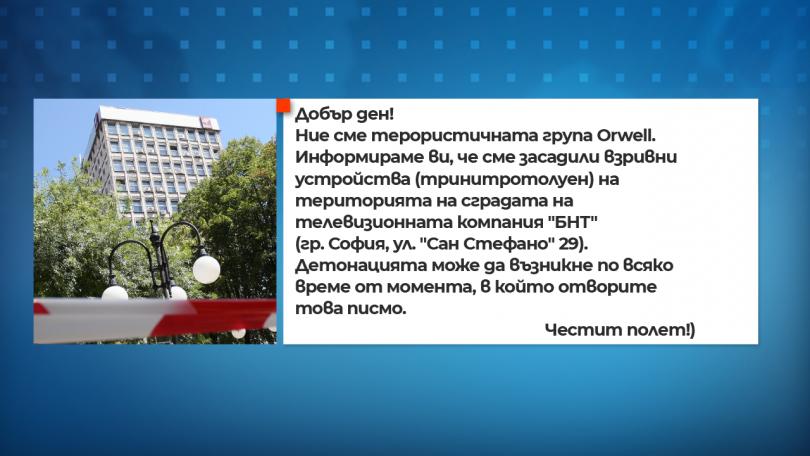 снимка 1 БНТ, други медии и четири летища получиха писма с фалшив сигнал за бомба