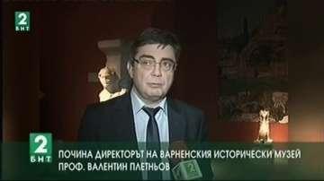 Почина директорът на Варненския исторически музей проф. Валентин Плетньов