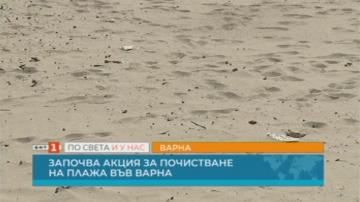 Започва акция ФАС OFF за почистване на градския плаж във Варна
