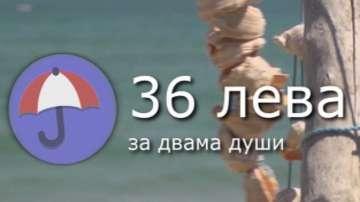 Солени цени по българските плажове