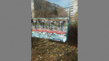 Срокът за премахването на предизборните плакати изтече