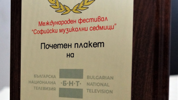 """БНТ беше отличена от Международния фестивал """"Софийски музикални седмици"""