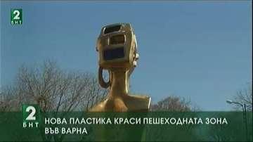 Нова пластика краси пешеходната зона във Варна
