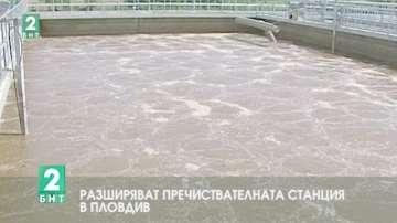 Разширяват пречиствателната станция около Пловдив