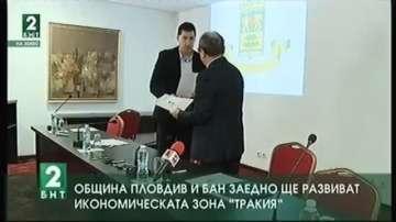 Образование, наука и бизнес с поредна крачка за обединение в Пловдив