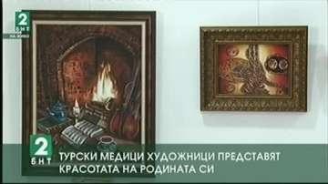 Турски медици художници с изложба в Пловдив