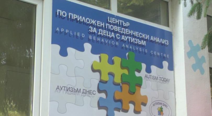 В Плевен беше открит Център за деца с аутизъм за