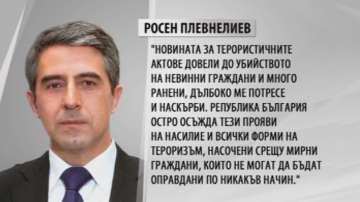 Българските политици остро осъдиха кървавия атентат в Истанбул