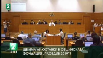 """Ще има ли оставки в общинската фондация """"Пловдив 2019""""?"""