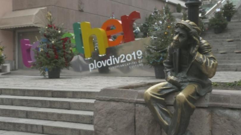 Пловдив се подготвя за Европейска столица на културата