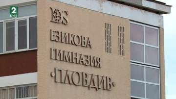 Недоволство сред гимназистите в Пловдив заради разлика в стипендиите