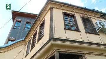 Община Пловдив продава 100-годишна къща паметник на културата в Стария град