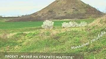 Разкриват Малтепе през пролетта