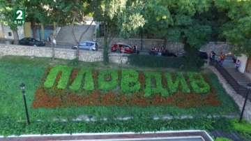 Пловдив е номиниран в 5 категории на годишните награди за туризъм 2017