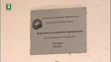 120 жители на Пловдив отиват на съд заради неправомерно получени помощи